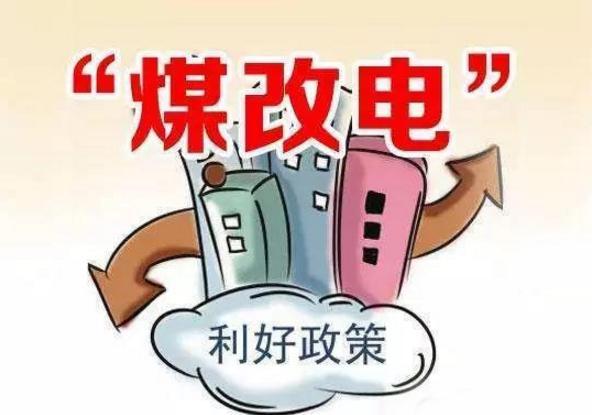 黑龙江省出台打赢蓝天保卫战三年行动计划:率先推进电供暖