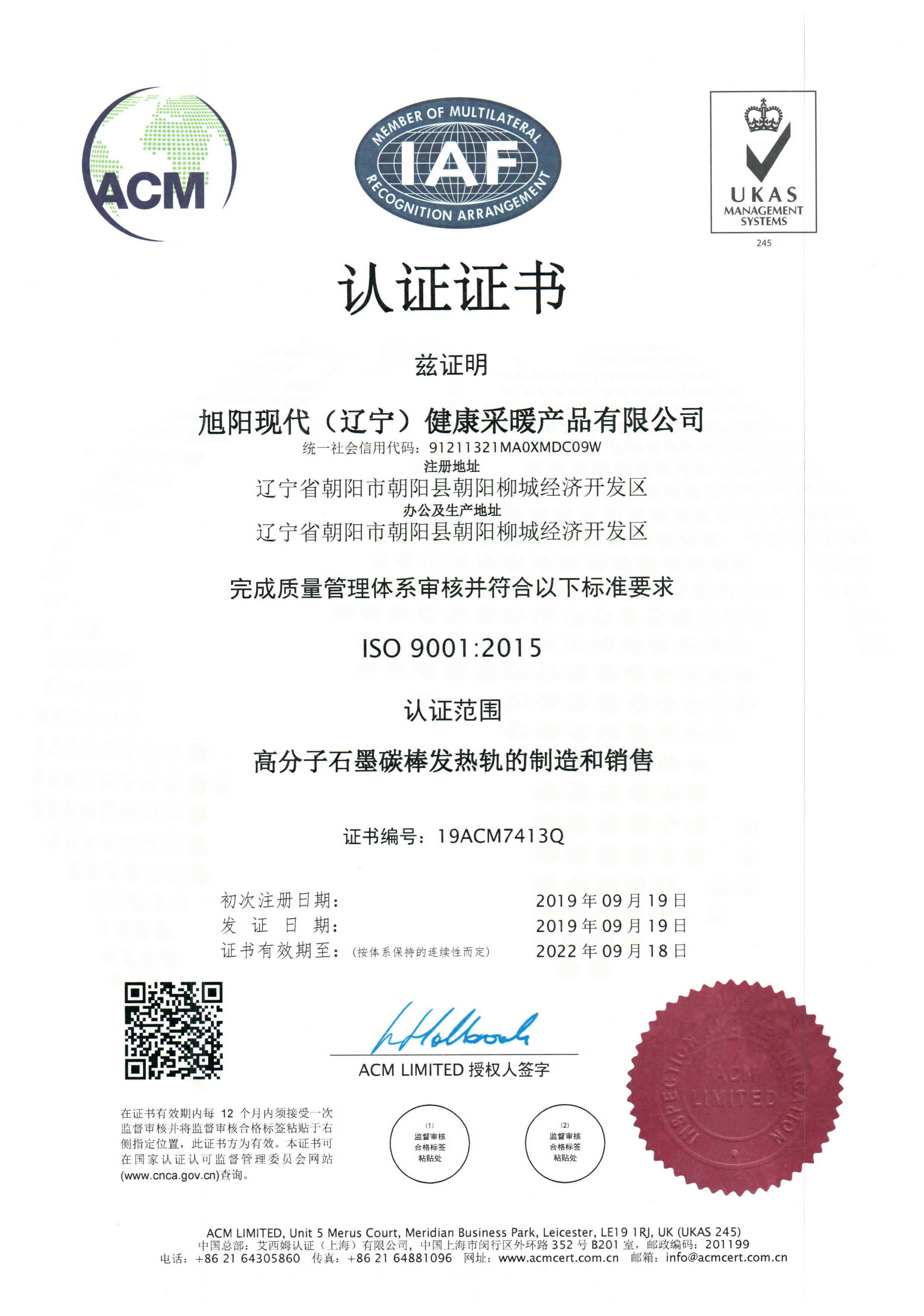 旭阳现代(辽宁)健康采暖产品认证证书